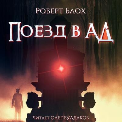 Поезд в ад