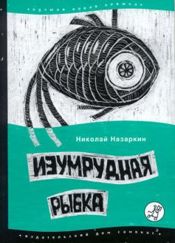 Изумрудная рыбка: палатные рассказы