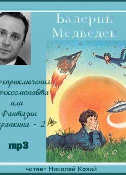 Сверхприключения сверхкосмонавта или Фантазии Баранкина - 2
