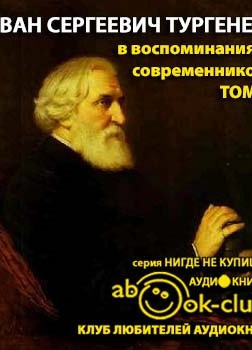 И. С. Тургенев в воспоминаниях современников. Том 1