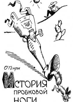 История пробковой ноги