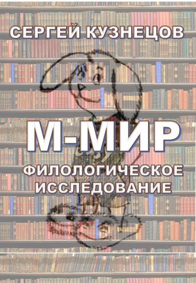 М-МИР. Филологическое исследование