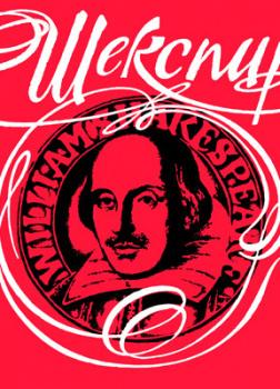Уильям Шекспир в переводах С.Маршака и Б.Пастернака