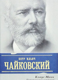 Пётр Ильич Чайковский. Патетическая симфония