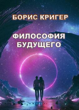Философия Будущего