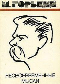 Несвоевременные мысли. Заметки о революции и культуре 1917-1918 гг.