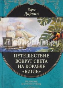 Путешествие натуралиста вокруг света на корабле Бигль