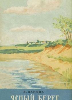 Ясный берег