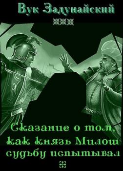Сказание о том, как князь Милош судьбу испытывал
