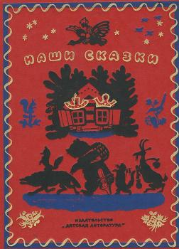 Наши сказки. Книга первая. Русские народные сказки, песенки, загадки