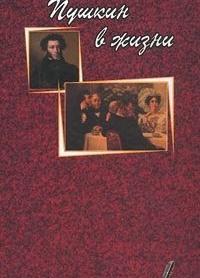 Пушкин в жизни
