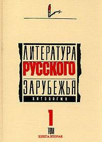 Литература русского зарубежья. Антология. Том I. 1920 -1925 гг.