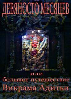 Девяносто Месяцев или Большое путешествие Викрама Адитьи