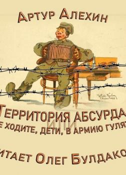 Территория абсурда, или Не ходите дети в армию гулять