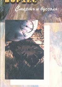 Смерть и Буссоль