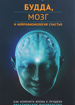 Будда, мозг и нейрофизиология счастья