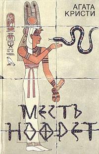 Месть Нофрет