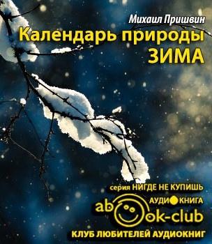 Календарь природы. Зима