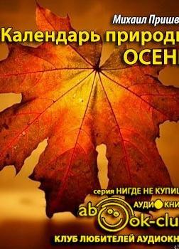 Календарь природы. Осень