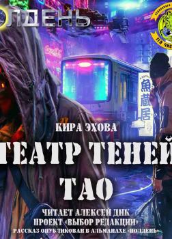 Театр теней Тао