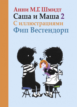 Саша и Маша 2