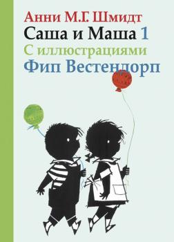 Саша и Маша 1