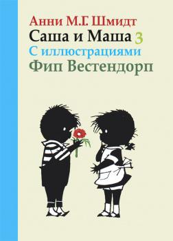 Саша и Маша 3