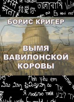 Вымя Вавилонской Коровы