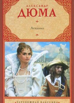 Асканио