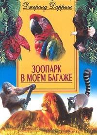 Зоопарк в моём багаже