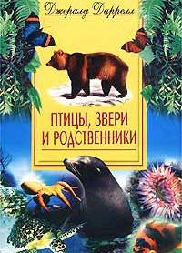 Птицы, звери и родственники