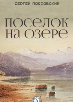 Поселок на озере