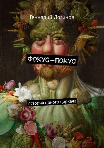 Фокус-покус