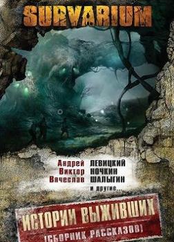 Survarium. Истории выживших. Сборник