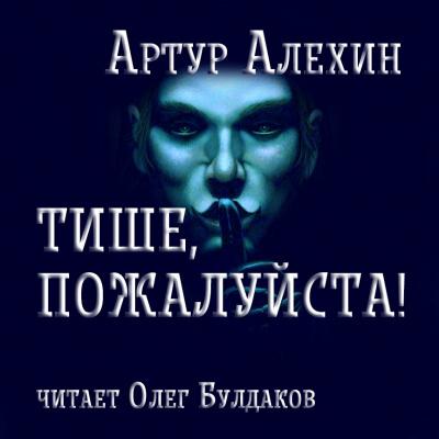 Тише, пожалуйста!