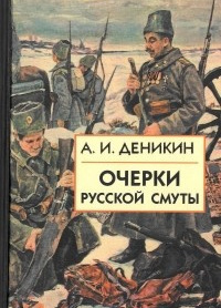 Очерки русской смуты. Том 1-3