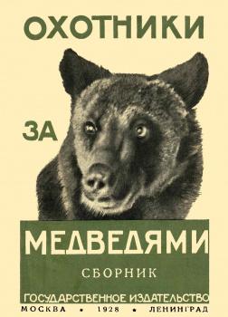 Охотники за медведями
