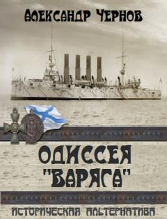Владивосток - Порт-Артур