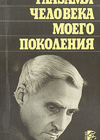 Глазами человека моего поколения. Размышления о И. В. Сталине