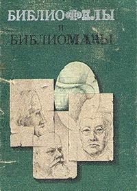 Библиофилы и библиоманы