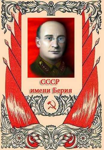 СССР имени Берия
