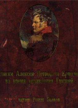 Записки Алексея Петровича Ермолова во время управления Грузией