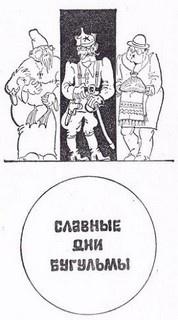 Славные дни Бугульмы