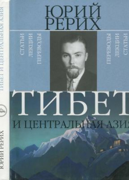 Тибет и Центральная Азия
