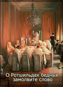 О Ротшильдах бедных замолвите слово