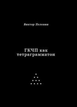 ГКЧП как тетраграмматон