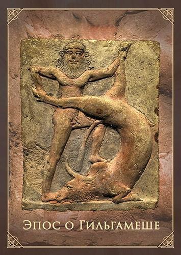 Древне-шумерский эпос о Гильгамеше III тыс. до н. э