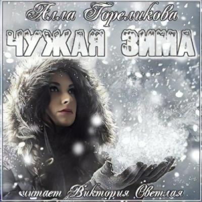 Чужая зима