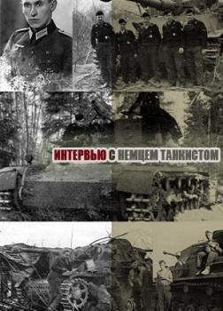 Отредактированное интервью немецкого танкиста Альфреда Руббеля
