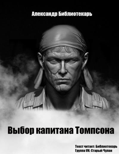 Выбор капитана Томпсона